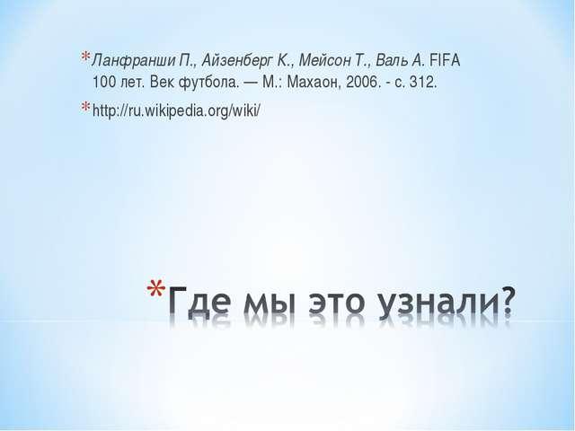 Ланфранши П., Айзенберг К., Мейсон Т., Валь А. FIFA 100 лет. Век футбола.— М...