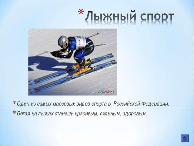 Один из самых массовых видов спорта в Российской Федерации. Бегая на лыжах ст...