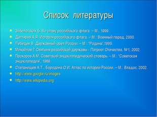 Список литературы Заболотских Б. Во славу российского флага. – М., 1999. Дегт