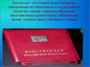 Конституция – это основной закон государства, определяющий его общественное и