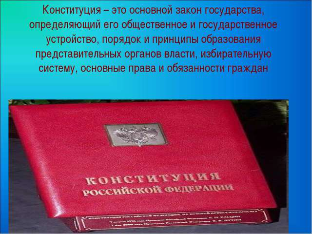 Конституция – это основной закон государства, определяющий его общественное и...