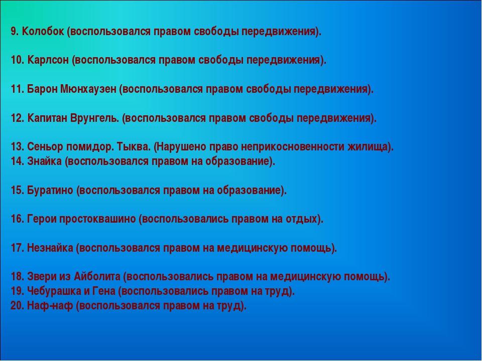 9. Колобок (воспользовался правом свободы передвижения). 10. Карлсон (воспол...