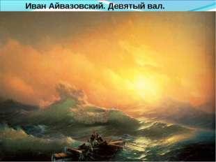 Иван Айвазовский. Девятый вал.