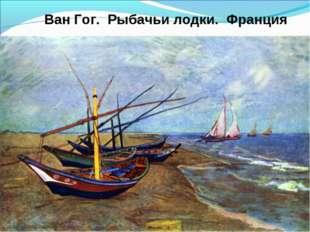 Ван Гог. Рыбачьи лодки. Франция