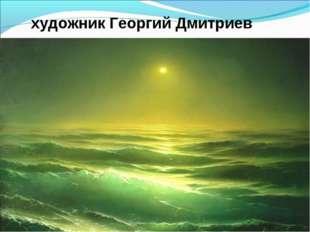 художник Георгий Дмитриев