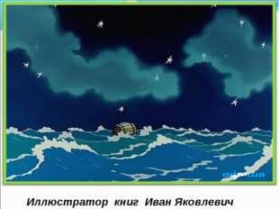 Иллюстратор книг Иван Яковлевич Билибин