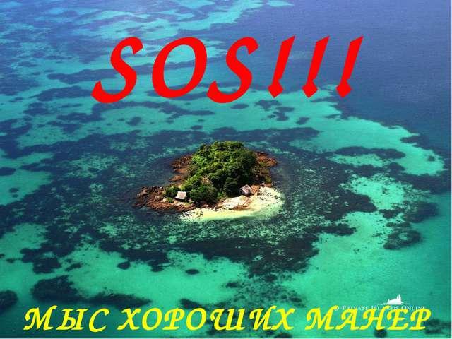 SOS!!! МЫС ХОРОШИХ МАНЕР