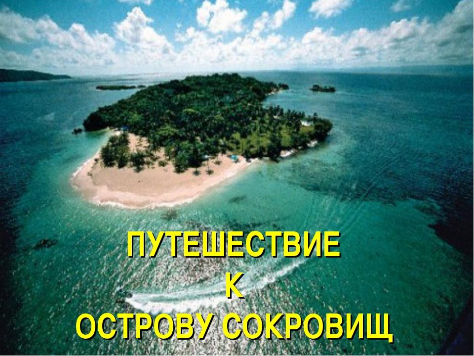ПУТЕШЕСТВИЕ К ОСТРОВУ СОКРОВИЩ