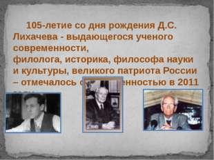 105-летие со дня рождения Д.С. Лихачева - выдающегося ученого современности,