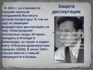 Защита диссертации В 1941 г. он становится старшим научным сотрудником Инстит