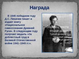 Награда В 1945 победном году Д.С. Лихачев пишет и издает книгу «Национальное