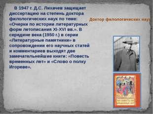 Доктор филологических наук В 1947 г. Д.С. Лихачев защищает диссертацию на ст