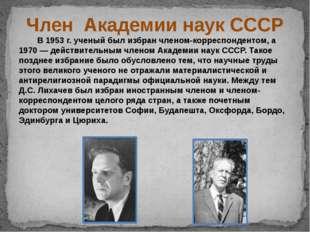 Член Академии наук СССР В 1953 г. ученый был избран членом-корреспондентом, а