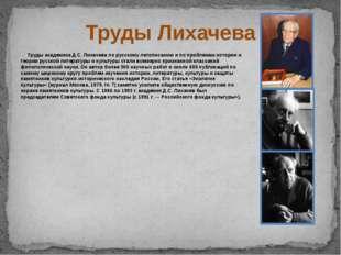 Труды Лихачева Труды академика Д.С. Лихачева по русскому летописанию и по про