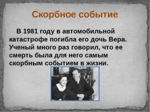 Скорбное событие В 1981 году в автомобильной катастрофе погибла его дочь Вера