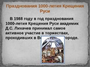 Празднования 1000-летия Крещения Руси В 1988 году в год празднования 1000-лет