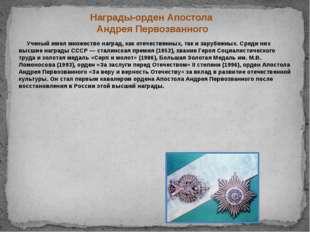 Награды-орден Апостола Андрея Первозванного Ученый имел множество наград, как