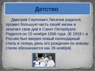 Детство Дмитрий Сергеевич Лихачев родился, прожил большую часть своей жизни и