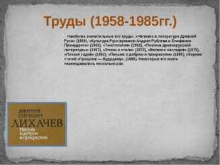 Труды (1958-1985гг.) Наиболее значительные его труды: «Человек в литературе Д