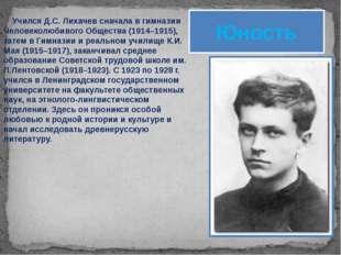 Юность Учился Д.С.Лихачев сначала в гимназии Человеколюбивого Общества (1914