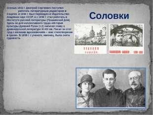 Соловки Осенью 1932 г. Дмитрий Сергеевич поступил работать литературным редак