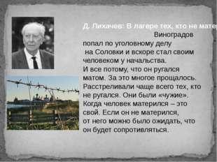Д. Лихачев: В лагере тех, кто не матерился, расстреливали первыми
