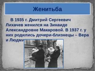 Женитьба В 1935 г. Дмитрий Сергеевич Лихачев женился на Зинаиде Александровне