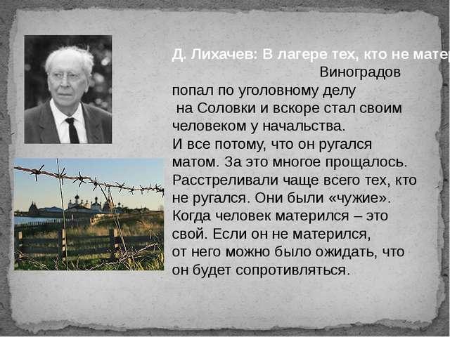 Д. Лихачев: В лагере тех, кто не матерился, расстреливали первыми ...
