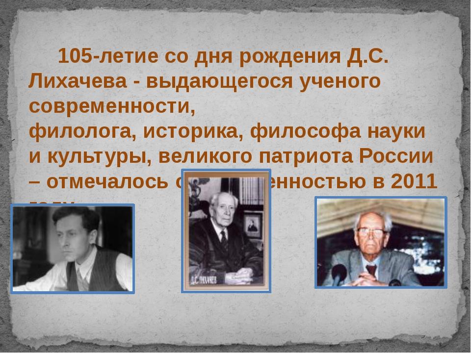105-летие со дня рождения Д.С. Лихачева - выдающегося ученого современности,...