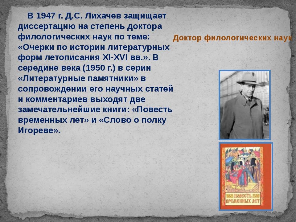 Доктор филологических наук В 1947 г. Д.С. Лихачев защищает диссертацию на ст...