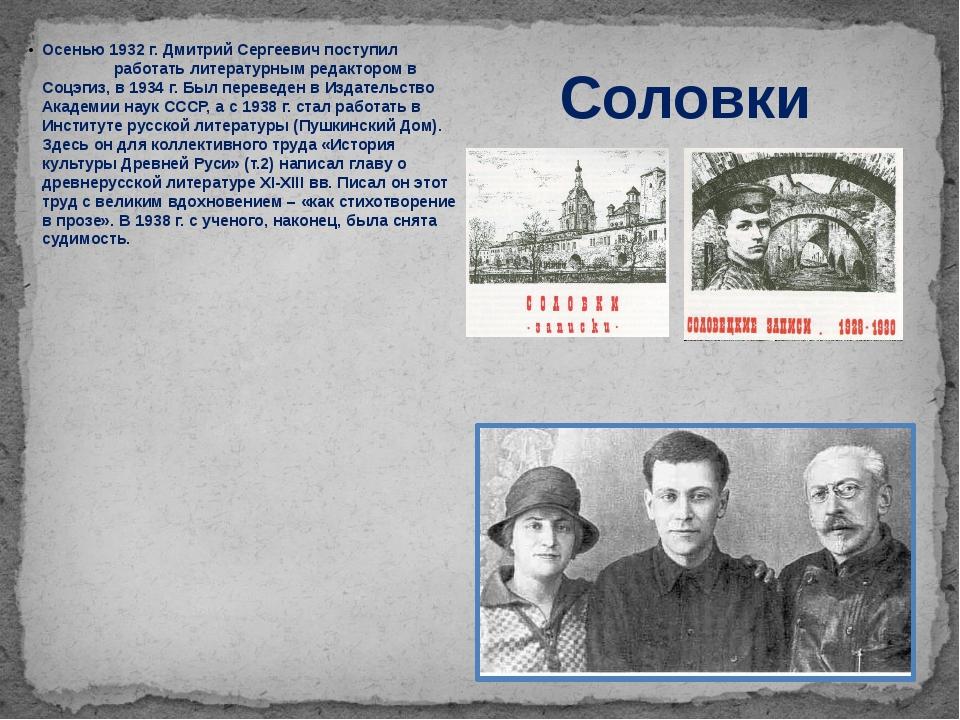 Соловки Осенью 1932 г. Дмитрий Сергеевич поступил работать литературным редак...