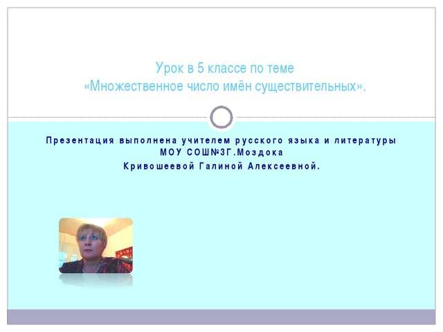 Презентация выполнена учителем русского языка и литературы МОУ СОШ№3Г.Моздока...