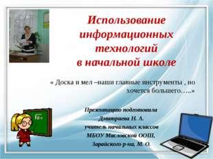 Использование информационных технологий в начальной школе « Доска и мел –наш