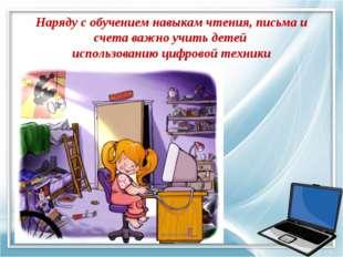 Наряду с обучением навыкам чтения, письма и счета важно учить детей использов