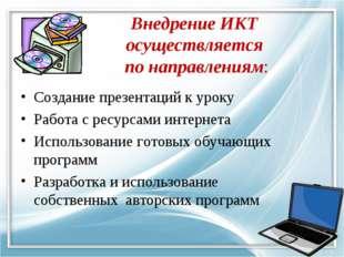 Внедрение ИКТ осуществляется по направлениям: Создание презентаций к уроку Ра