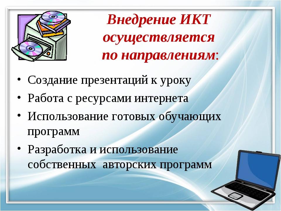 Внедрение ИКТ осуществляется по направлениям: Создание презентаций к уроку Ра...
