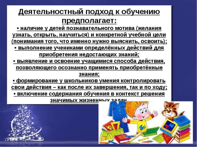 Деятельностный подход к обучению предполагает: • наличие у детей познавательн...