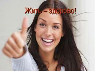 МОУ Шатковская ООШ «СПИДу – нет!» Апрелова Александра 15 лет Сегодня трудно в