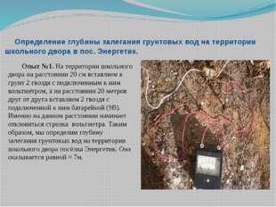 Определение глубины залегания грунтовых вод на территории школьного двора в