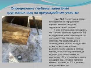 Определение глубины залегания грунтовых вод на приусадебном участке Опыт №2.