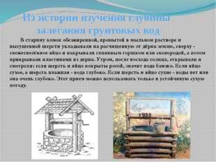 Из истории изучения глубины залегания грунтовых вод В старину комок обезжире