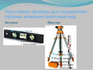 Простейшие приборы для определения глубины залегания грунтовых вод. Ватерпас