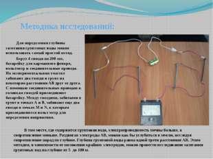 Методика исследований: Для определения глубины залегания грунтовых воды мож