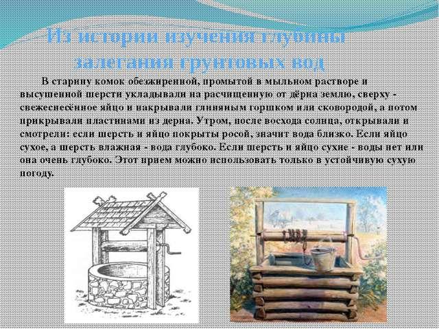Из истории изучения глубины залегания грунтовых вод В старину комок обезжире...