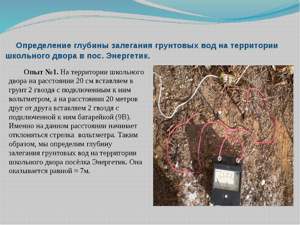 Определение глубины залегания грунтовых вод на территории школьного двора в...