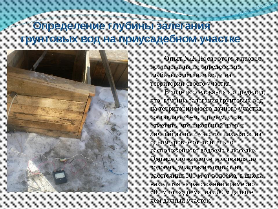 Определение глубины залегания грунтовых вод на приусадебном участке Опыт №2....