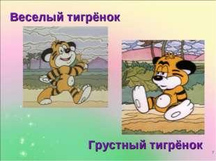 * Грустный тигрёнок Веселый тигрёнок