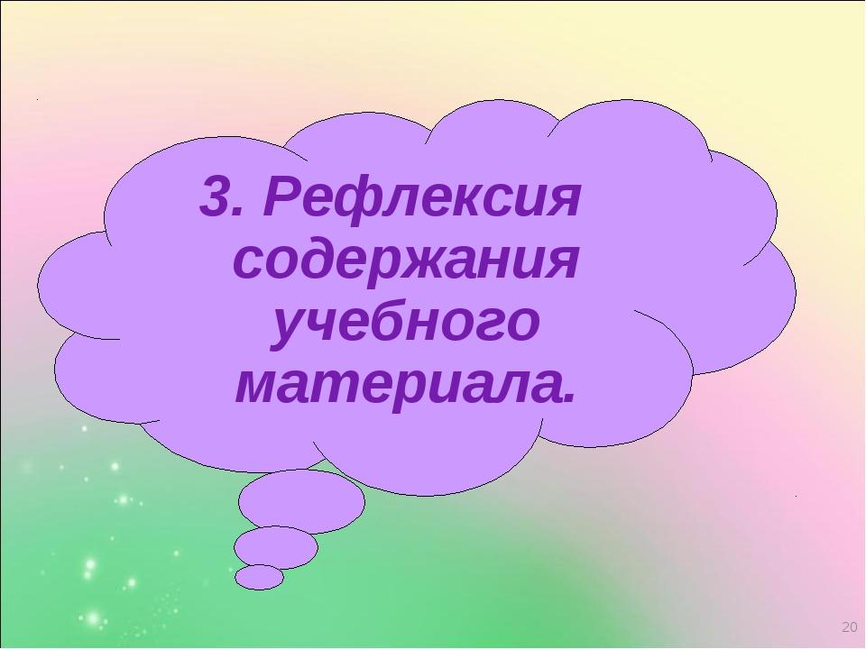 * 3. Рефлексия содержания учебного материала.