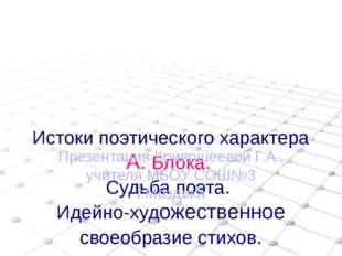 Истоки поэтического характера А. Блока. Судьба поэта. Идейно-художественное