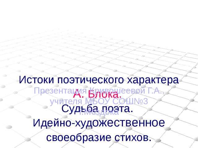 Истоки поэтического характера А. Блока. Судьба поэта. Идейно-художественное...